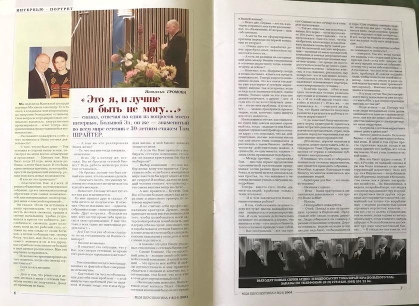 Интервью с Томом Шрайтером