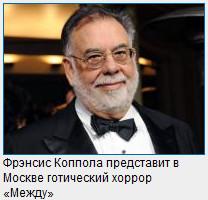 Фрэнсис Коппола