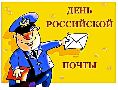 pochta.ru