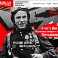 Юрий Бурлан, русские тайны